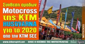Σύνθεση των ομάδων Motocross της KTM και HUSQVARNA για το 2020 από την KTM SEE