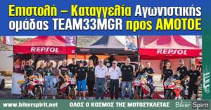 Επιστολή – Καταγγελία Αγωνιστικής ομάδας Team33MGR προς ΑΜΟΤΟΕ