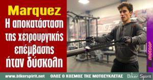 """Marquez """"Η αποκατάσταση της χειρουργικής επέμβασης ήταν δύσκολη"""""""