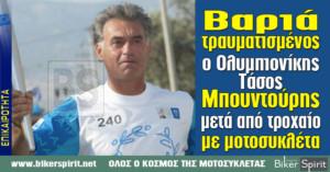 Βαριά τραυματισμένος ο Ολυμπιονίκης Τάσος Μπουντούρης μετά από τροχαίο με μοτοσυκλέτα