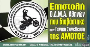 Επιστολή Ο.Δ.Μ.Α. Αθηνών που διαβάστηκε στην Γενική Συνέλευση της ΑΜΟΤΟΕ