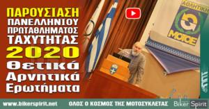 Παρουσίαση του Πανελληνίου Πρωταθλήματος Ταχύτητας 2020 – Θετικά – Αρνητικά καιΕρωτήματα – VIDEO