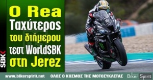Ο Jonathan Rea ταχύτερος του διήμερου τεστ WorldSBK 2020 στη Jerez