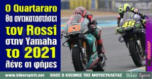 Ο Quartararo θα αντικαταστήσει τον Rossi στην Yamaha το 2021 λένε οι φήμες