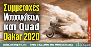 Συμμετοχές σε Μοτοσυκλέτες και Quad στο Dakar 2020