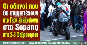 Οι οδηγοί που θα συμμετέχουν στο Τεστ shakedown στο Sepang στις 2-3 Φεβρουαρίου