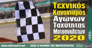 Τεχνικός Κανονισμός Αγώνων Ταχύτητας Μοτοσυκλετών 2020