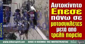 Αυτοκίνητο Έπεσε πάνω σε μοτοσυκλέτες μετά από τρελή πορεία