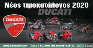 Νέος Τιμοκατάλογος μοτοσυκλετών Ducati για το 2020 - Model Year 2020