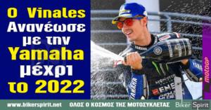 Ο Vinales ανανέωσε με την Yamaha για το 2021-2022