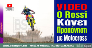 VIDEO - Photo: Ο Valentino Rossi κάνει προπόνηση με Motocross