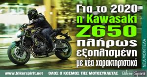 Για το 2020, η Kawasaki Ζ650 έρχεται πλήρως εξοπλισμένη με νέα χαρακτηριστικά