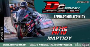 To Πανελλήνιο πρωτάθλημα Dragster ξεκινάει στο αεροδρόμιο Αγρινίου στις 14 και 15 Μαρτίου