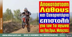 Αποκατάσταση λάθους και Ευχαριστήρια επιστολή για τον 1ο αγώνα του Παν.Πρωτ. Motocross στις Σέρρες