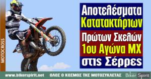 Αποτελέσματα Κατατακτήριων και Πρώτων Σκελών 1ου Αγώνα Motocross στις Σέρρες
