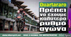 "Fabio Quartararo: ""Πρέπει να έχουμε έναν καλύτερο ρυθμό αγώνα"""