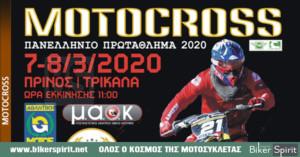 2ος αγώνας Πανελληνίου Πρωταθλήματος Motocross 2020 – Τρίκαλα 8/3/2020