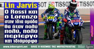 """Lin Jarvis: """"Ο Rossi και ο Lorenzo στην ίδια ομάδα πάλι, θα ήταν πολύ, πολύ, πολύ περίεργο και ιδιόμορφο"""""""