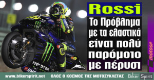 "Valentino Rossi:""To Πρόβλημα με τα ελαστικά, είναι πολύ παρόμοιο με πέρυσι"""