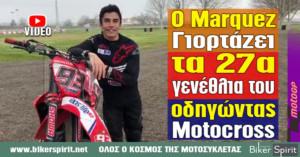 Ο Marquez γιορτάζει τα 27α γενέθλια του οδηγώντας Motocross – VIDEO