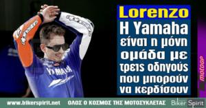 "Jorge Lorenzo: ""Η Yamaha είναι η μόνη ομάδα με τρεις οδηγούς που μπορούν να κερδίσουν αγώνες ή το Πρωτάθλημα"""