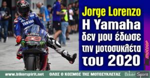 "Jorge Lorenzo: ""Η Yamaha δεν μου έδωσε να δοκιμάσω την μοτοσυκλέτα του 2020"""