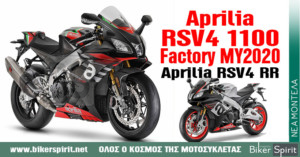 Νέο Aprilia RSV4 1100 Factory ΜΥ2020 – Aprilia RSV4 RR