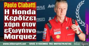 "Paolo Ciabatti: ""Η Honda κερδίζει στο MotoGP χάρη στον εξωγήινο Márquez"""