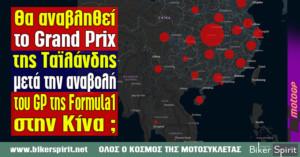 Θα αναβληθεί το Grand Prix της Ταϊλάνδης μετά την αναβολή του GP της Formula1 στην Κίνα, λόγω του κορωναϊου ιού ;