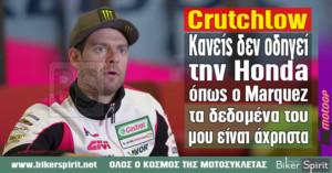 Crutchlow: «Κανείς δεν οδηγεί τη Honda όπως ο Marc Márquez – τα δεδομένα του μου είναι άχρηστα»