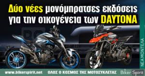 Δύο νέες μονόμπρατσες εκδόσεις για την οικογένεια των DAYTONA 310