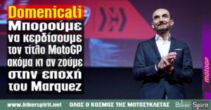 "Domenicali (Ducati): ""Μπορούμε να κερδίσουμε τον τίτλο MotoGPακόμα κι αν ζούμε στην εποχή του Márquez"""