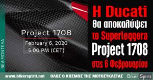 Η Ducati θα αποκαλύψει το Superleggera - Project 1708 στις 6 Φεβρουαρίου