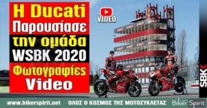 Η Aruba Ducati παρουσίασε την ομάδα WSBK 2020 – Φωτογραφίες -Video