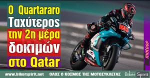 ΟFabio Quartararo ταχύτερος την 2η μέρα δοκιμών στο Qatar – Δείτε τους χρόνους