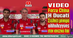 VIDEO Forza China: Η Ducati  Στέλνει μήνυμα αλληλεγγύης στον κινεζικό λαό