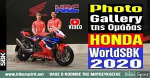 Photo Gallery της Ομάδας Honda WorldSBK 2020  – Video