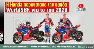 Η Honda παρουσίασε την ομάδα της για το WorldSBK του 2020 στο Τόκυο – VIDEO