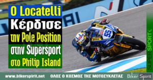 Ο Andrea Locatelli κέρδισε την Pole Position στην Supersport στο Phillip Island