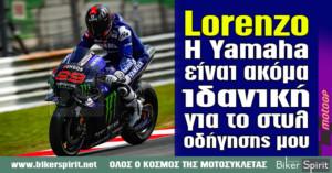 "Jorge Lorenzo: ""Η Yamaha είναι ακόμα ιδανική για το στυλ οδήγησης μου"" - Video"