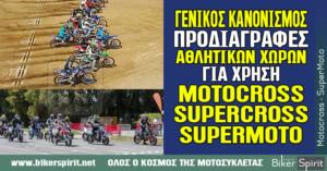 Γενικός Κανονισμός - Προδιαγραφές Αθλητικών Χώρων Για χρήση MotoCross, SuperCross, SuperMoto 2020