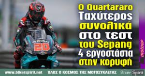Ο Fabio Quartararo ταχύτερος συνολικά στο τεστ του Sepang, 4 εργοστάσια στην κορυφή!
