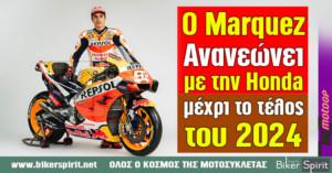 Ο Marc Marquez ανανεώνεται με την Honda μέχρι το τέλος του 2024