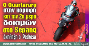 Ο Quartararo στην κορυφή και την 2η μέρα δοκιμών στο Sepang, έκπληξη ο Pedrosa - Χρόνοι