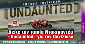 Δείτε την ταινία ντοκιμαντέρ «Undaunted», για τον Andrea Dovizioso