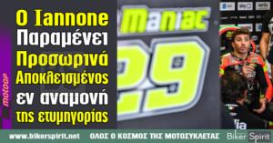 Ο Iannone παραμένει προσωρινά αποκλεισμένος εν αναμονή της ετυμηγορίας που αναβλήθηκε