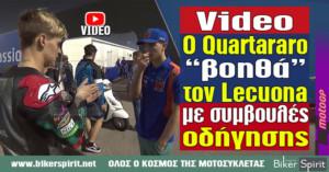 "Video: Ο Quartararo ""βοηθά"" τον Lecuona με συμβουλές οδήγησης"