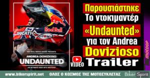 Παρουσιάστηκε η ταινία ντοκιμαντέρ «Undaunted», για τον Andrea Dovizioso – Δείτε το Trailer