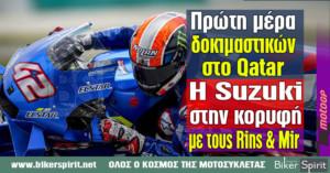 Πρώτη μέρα δοκιμαστικών Qatar  – Η Suzuki στην κορυφή με τους Rins και Mir