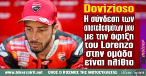 Andrea Dovizioso: «Η σύνδεση των αποτελεσμάτων μου με την άφιξη του Lorenzo στην ομάδα είναι ηλίθια»
